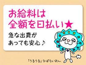 一般事務(【ワクチンに関する予約受付】週4日~/平日のみOK/来社不要)