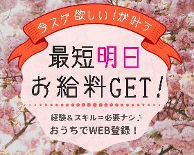コールセンター・テレオペ(土日込週5/短期/ワンシフト/予約受付業務!)