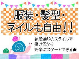 コールセンター・テレオペ(週5日/8~22時(内8h)/パーキング問い合わせ受付)