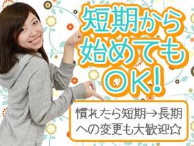 コールセンター・テレオペ(郵便問合せ窓口/6-8h/週3~/1100円/中央区)