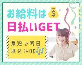 市場調査(出口調査 4/25予定 7・8-20時 時給1440円 日払)