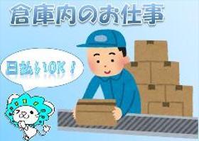 軽作業(作業着、靴、ヘルメットの梱包/土日休週5日/長期or短期)