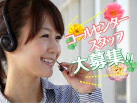 コールセンター・テレオペ(官公庁/土日祝休み/電話対応/データ入力)