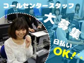 コールセンター・テレオペ(学生歓迎!5月5日までの短期!!時給1100円)