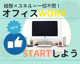 オフィス事務(料金案内・データ入力/週4~OK・シフト制/髪色・服装自由)