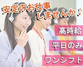 コールセンター・テレオペ(6/14迄◆ソリューションサービス提案◆平日週5、9~18時)