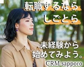 コールセンター・テレオペ(契■大手⾃動⾞保険の問合せ対応 週5、7~8h)