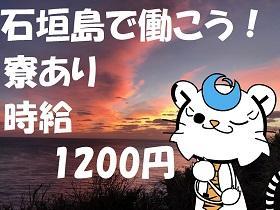飲食・フード(寮費無料/WEB登録/沖縄県)