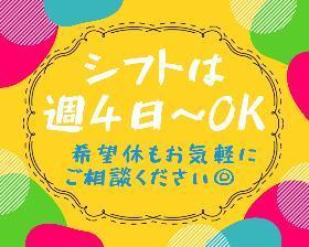 コールセンター・テレオペ(光回線総合受付/週4から/未経験者歓迎/マイカー通勤可)