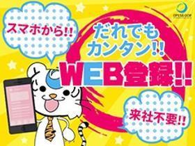 軽作業(9時~17時半 週5日 パイプ製品の検品、梱包業務)