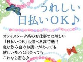 オフィス事務(ケーブルテレビに関する電話受付/週4~、時給1300、日払い)