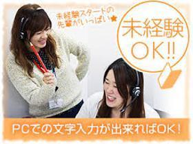 コールセンター・テレオペ(ケーブルテレビに関する電話受付/週4~、時給1300、日払い)