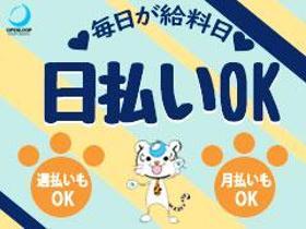 フォークリフト・玉掛け(資格活かせる/土日祝休み、3交代、日払、高時給1500円~)