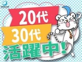 接客サービス(わんちゃんの飼育スタッフ、サポート業務/土日含週5日)