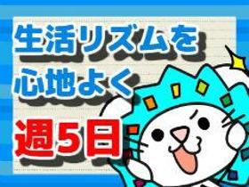配送・ドライバー(人材紹介/日勤/週休2日シフト制/未経験もOK!)