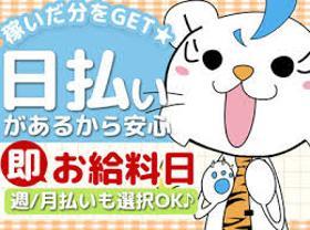 食品製造スタッフ(即日・日払いOK・来社不要/機械洗浄・検査/週5)