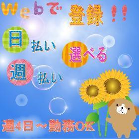 ピッキング(検品・梱包・仕分け)(倉庫内作業 服装自由 髪色自由 土必須 週4~OK)