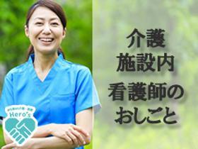 准看護師(平野区、介護付有料老人ホーム、9~18時、完全日勤、週5日)