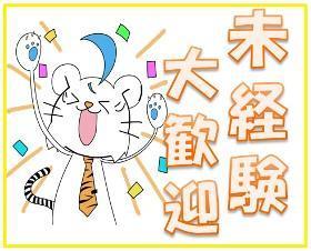 コールセンター・テレオペ(ワクチンの予約受付 /週3日~、高時給、官公庁、12-19時)