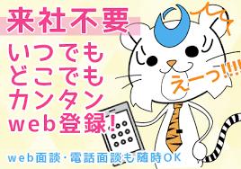 接客サービス(5月10日開始/時給1050円/Wワーク可/扶養内可/車通勤)