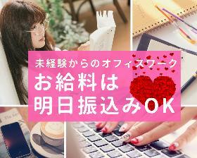オフィス事務(取材事務/映画上映スケジュール入力/7h勤務/土日祝休み)