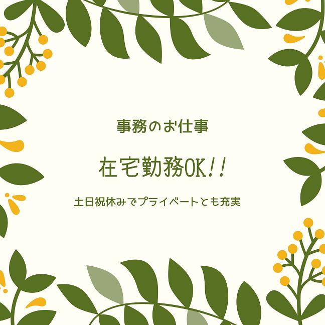 オフィス事務(映画上映スケジュール入力/7h勤務/土日祝休み【在宅勤務】)