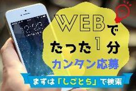 コールセンター・テレオペ(ワクチン接種予約受付/9-18時/6月末まで短期/急募!)