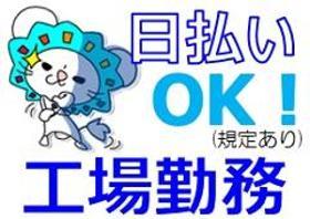 製造業(自動車部品製造/塗装/3交代制/夜勤有/22時以降1688円)