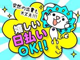 コールセンター・テレオペ(9~17時/ワクチン予約受付/タイピングスキル不要)