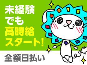 オフィス事務(宅配サービスサポート/学生歓迎/18時-22時/日払いOK)