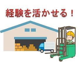 フォークリフト・玉掛け(リーチフォークで倉庫内作業 17-2時 土日含シフト制週5日)