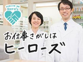 薬剤師(京都市、保険薬局、9~20時の間のシフト制、正社員、資格必須)