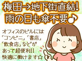 コールセンター・テレオペ(大人気案件/長期/高時給/スマホ操作問合せ)