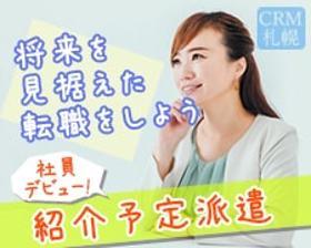 コールセンター・テレオペ(紹介予定派遣◆マンション入居者からの問合対応◆週4~、3h~)