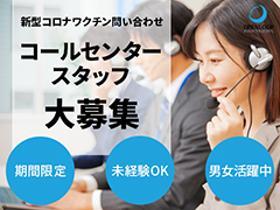コールセンター・テレオペ(医療に関する受付業務、データ入力、短期、週3~5日)