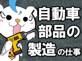 製造スタッフ(組立・加工)(高時給/3交替/土日休み/未経験/工場見学)