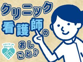 正看護師(新宿区、11~20時、完全日勤、年間休日121日、駅から1分)