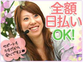 コールセンター・テレオペ(【Opening】平日9~18時半/法人向けサービス提案発信)