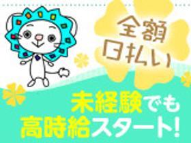 コールセンター・テレオペ(18時定時/期間限定/週5日/ワクチン予約受付センター)