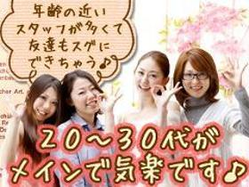 コールセンター・テレオペ(コールセンター/8:30~20:30/シフト制/男女活躍中)