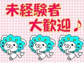 イベントスタッフ(【予防接種会場】土日のみ オープニング 官公庁 9月末まで)