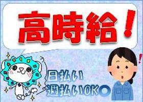 軽作業(検品、検査、製造/夜勤、3交替、がっつり稼ぎたい人歓迎@清原)