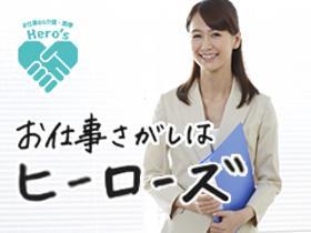 栄養士(世田谷区、病院、3シフト交代、日勤のみ、時給1500円♪)