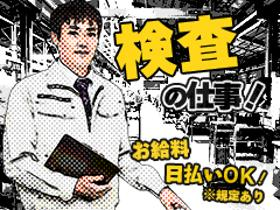 製造スタッフ(組立・加工)(スマートフォンの部品洗浄、検査/8:05-17:00/長期)