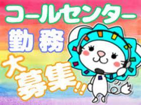 コールセンター・テレオペ(週3~4日/時給1180円~/1日8時間/車通勤可)