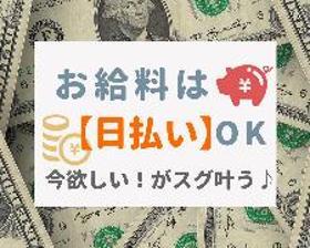 ピッキング(検品・梱包・仕分け)(食品工場内軽作業 日勤のみ 週5 2ヶ月短期可 日払い)