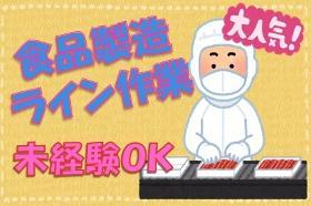 食品製造スタッフ(土日祝休 未経験歓迎 MAX時給1375円 全額日払い可)