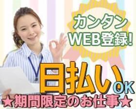 コールセンター・テレオペ(7月末迄可 週5 平日のみ 9:00-17:00 予約受付)