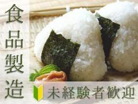 食品製造スタッフ(洗米器の洗浄業務/長期/時給1100円)