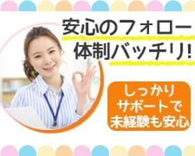 一般事務(時給1200円&交通費/2日行ったら2日お休みシフト!)